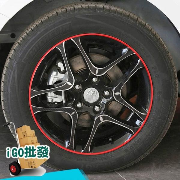 〈限今日-超取288免運〉輪胎鋼圈貼 17吋 鋼圈貼紙 鋁圈貼紙 鋁圈彩色貼紙 輪【G0053】
