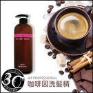 AZ 咖啡因 洗髮精 洗髮乳 800ml/罐 頭髮 專業 沙龍 指定 品牌 加贈 再生精華霜 免沖洗 甘仔店3C配件