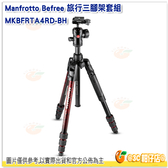曼富圖 Manfrotto Befree Advanced MKBFRTA4RD-BH 紅 鋁合金旋鎖旋鈕三腳架 公司貨