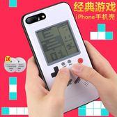 抖音同款蘋果6s手機殼iphone7plus俄羅斯方塊游戲機8p復古網紅x套『潮流世家』
