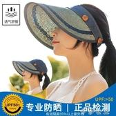 遮陽帽女防曬大帽檐夏季可折疊帽子空頂帽遮臉涼帽防紫外線太陽帽 伊莎gz