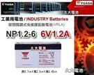 ✚久大電池❚ YUASA 湯淺電池 密閉電池 NP1.2-6 6V1.2AH 6V,1.2AH 小型設備用電 精密儀器