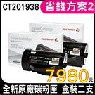【原廠盒裝碳粉匣/二黑】Fuji Xerox CT201938 適用P355d/M355df/P365d