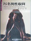 【書寶二手書T2/兩性關係_LJC】污名與性取向_Gregory M. Herek
