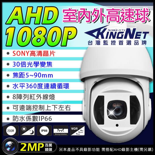 【台灣安防】監視器 AHD 1080P 8陣列紅外線 高速球攝影機 360度 快速球 SONY晶片 30倍光學變焦