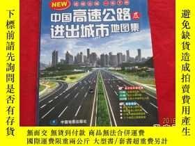 二手書博民逛書店中國高速公路及進出城市地圖集罕見9787503161698Y17