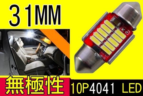 BOSITE 高功率 雙尖 無極性 4014 SMD LED 燈泡 10晶 31mm 閱讀燈 室內燈 車頂燈 牌照燈