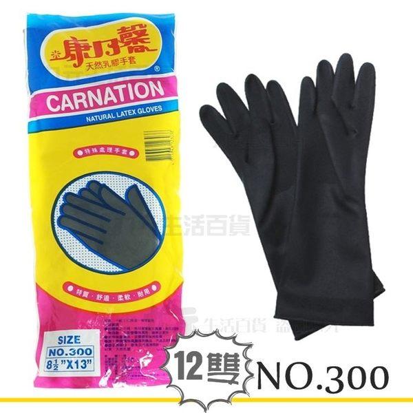 【九元生活百貨】康乃馨 12雙天然乳膠手套/13吋黑色 NO.300 特殊處理手套