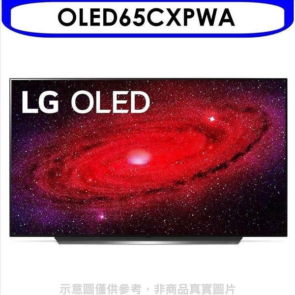 回函贈[王品牛排餐券X張]《結帳打8折》LG樂金【OLED65CXPWA】65吋OLED 4K電視