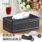 經典皮革編織紋面紙盒-黑/白 抽取式衛生...