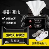 擦鞋去污濕紙巾 洗鞋神器清潔紙巾隨身包【庫奇小舖】