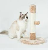 貓抓板劍麻貓爬架小型貓樹貓抓柱