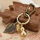 鑰匙扣 純黃銅葫蘆掛件創意簸箕汽車鑰匙扣手工鏈男本命年生肖牛禮品掛飾【快速出貨八折特惠】