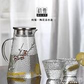 涼水壺玻璃耐高溫家用防爆大容量冷水壺耐熱加厚創意梅花水壺套裝CY『新佰數位屋』