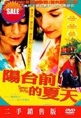 【百視達2手片】陽台前的夏天  (DVD)
