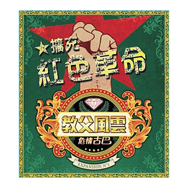 『高雄龐奇桌遊』 教父風雲 擴充:紅色革命 Revolucion 繁體中文版 ★正版桌上遊戲專賣店★