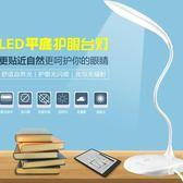 保視力充電式led台燈護眼書桌大學生兒童學習宿舍臥室床頭閱讀燈 QG2302『優童屋』