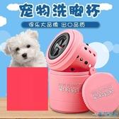 寵物洗腳杯 狗狗洗?杯?咪洗?器?爪清洁器洗狗爪清洗器自?洗?器?物用品