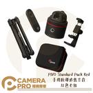 ◎相機專家◎ PIVO Standard Pack Red 手機臉部追焦雲台 紅色 套組 直播 適用手機 公司貨