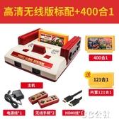 小霸王游戲機D101高清4K電視插卡老式雙人無線手柄懷舊經典紅白機家用童年款fc連接3c公社