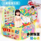帳篷 可折疊海洋球池室內玩具兒童游戲屋寶寶波波池游戲帳篷RM