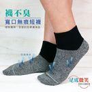 《DKGP495》除臭抗菌短襪 台灣製造...