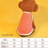 狗狗衣服幼犬泰迪夏天裝比熊防曬透氣~
