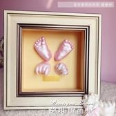 歐式立體寶寶手腳印泥手足印寶寶克隆粉手腳印 印泥胎發相框手模igo  麥琪精品屋