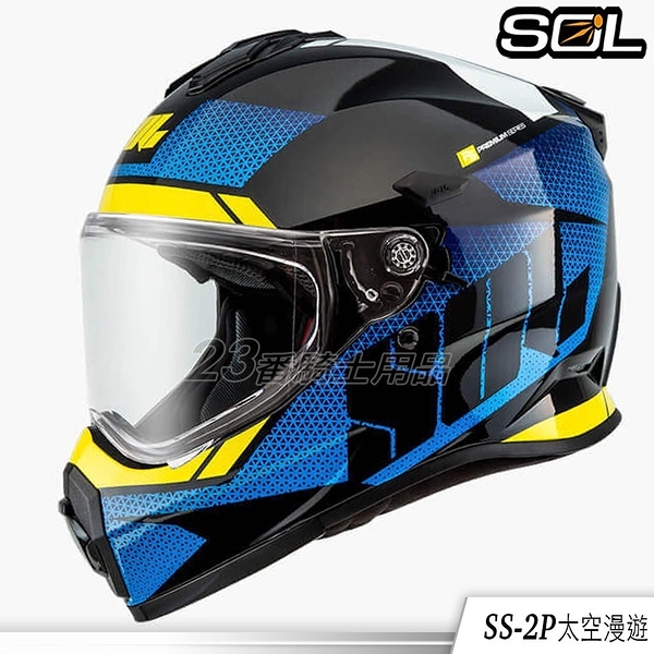 SOL SS-2P SS2P 太空漫遊 黑藍 越野帽 內藏鏡片 耳機槽 複合式全罩安全帽 加購帽舌