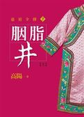 慈禧全傳(7):胭脂井【上】【平裝新版】