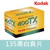 【效期2021年05月】Kodak 柯達 TX400 TX 400 400度 黑白負片 135底片 屮X3