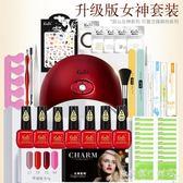 美甲工具套裝全套開店貓眼甲油膠家用光療機指甲油套裝  『歐韓流行館』