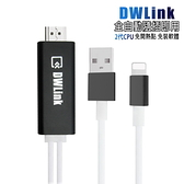 【CL05D尊爵黑】二代DWLink蘋果HDMI鏡像影音傳輸線(加送2大好禮)