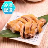 千御國際 蔗鹹雞(小家庭切盤)400g  低溫配送 [TW11204] 蔗雞王