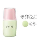 SUGAO零毛孔潤色妝前乳 粉綠20ml