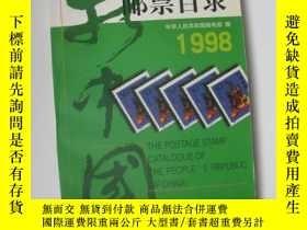 二手書博民逛書店罕見/中華人民共和國郵票目錄(1998)(銅版彩印)12014
