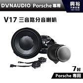 【DYNAUDIO】丹麥原裝保時捷Caynne適用 7吋三音路分音喇叭V17*公司貨