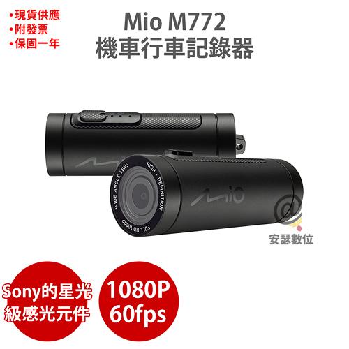 Mio M772【送64G】 機車行車記錄器 Sony Starvis 感光元件 1080P 60fps M733 M777 M775 S2+ S3+