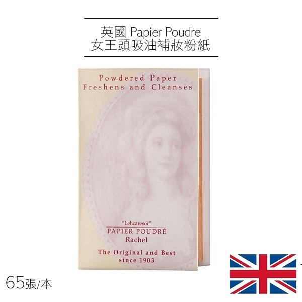 英國 Papier Poudre 女王頭吸油補妝粉紙 65張/本 自然膚色 吸油面紙【小紅帽美妝】