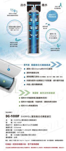 【EVERPOLL】愛惠浦科技單道雙效複合式淨水器DC-1000F專用濾心 ★雙效淨化,有效過濾重金屬