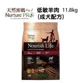 Nurture PRO天然密碼 低敏羊肉(成犬配方) 11.8kg