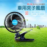 Kimo 車用單頭風扇 用帶夾子6吋 電風扇 大風量+二段式調速  (12V 或 24V)