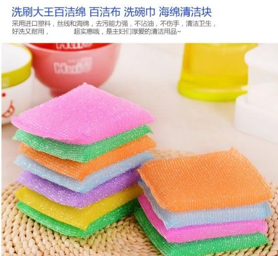 [協貿國際] 廚房清潔海綿百潔布洗碗布抹布百潔布 (10個價)
