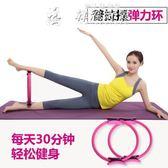 呼啦圈普拉提圈魔力圈 瘦大腿神器瘦手臂家用運動器材環瑜伽圈  LX