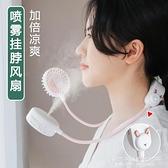 噴霧懶人掛脖子小風扇加濕制冷超靜音小型便攜式學生小空調網紅USB可充電隨身 艾瑞斯