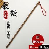 教鞭金絲竹教師專用家用教學棍實心竹棍瑜伽舞蹈棍指揮棒教鞭棍棒 NMS美眉新品