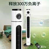 220V 電風扇塔扇家用臺式立式遙控定時無葉風扇超靜音循環扇落地扇 PA4164『科炫3C』