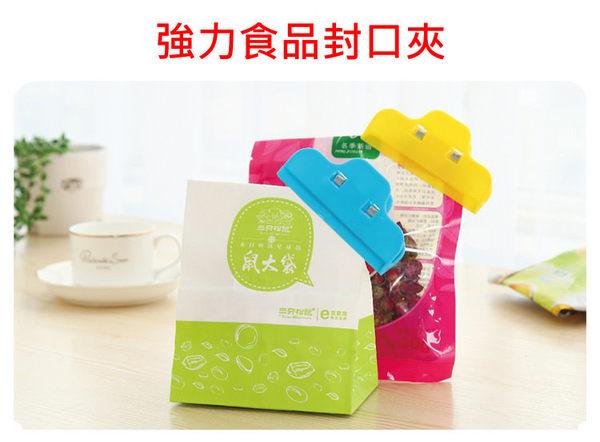 【強力密封夾】1入 糖果色零食封口夾 保鮮封口夾子 食品夾 茶葉保鮮夾