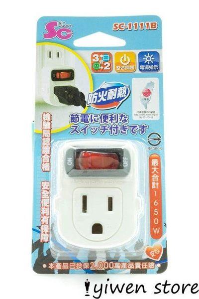《一文百貨》2極地型電源轉接器/PU-1111