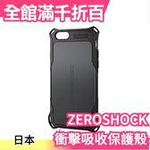 【iPhone6S/6 黑色】日本 ELECOM ZEROSHOCK 超衝擊吸收保護殼 手機殼【小福部屋】